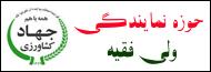 سامانه حوزه نمایندگی ولی فقیه سازمان جهادکشاورزی استان اصفهان