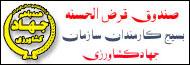 صندوق قرض الحسنه بسیج کارمندان سازمان جهادکشاورزی استان اصفهان