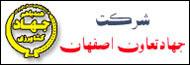 شرکت جهادتعاون اصفهان
